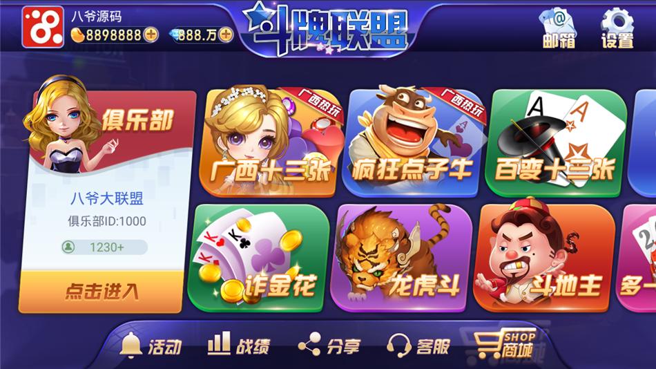 网狐双模式斗牌联盟棋牌源码-第4张