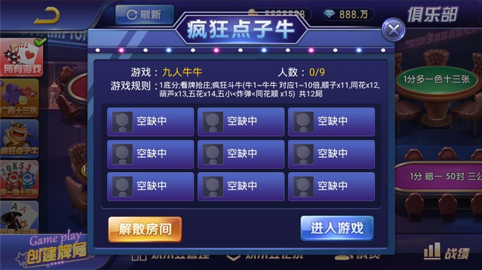 网狐双模式斗牌联盟棋牌源码-第11张