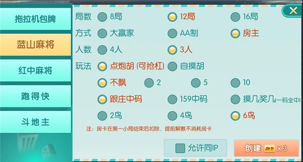 云尖科技 蓝山娱乐拖拉机房卡游戏5合1地方棋牌房卡游戏支持俱乐部亲友圈+完整服务器打包插图(5)