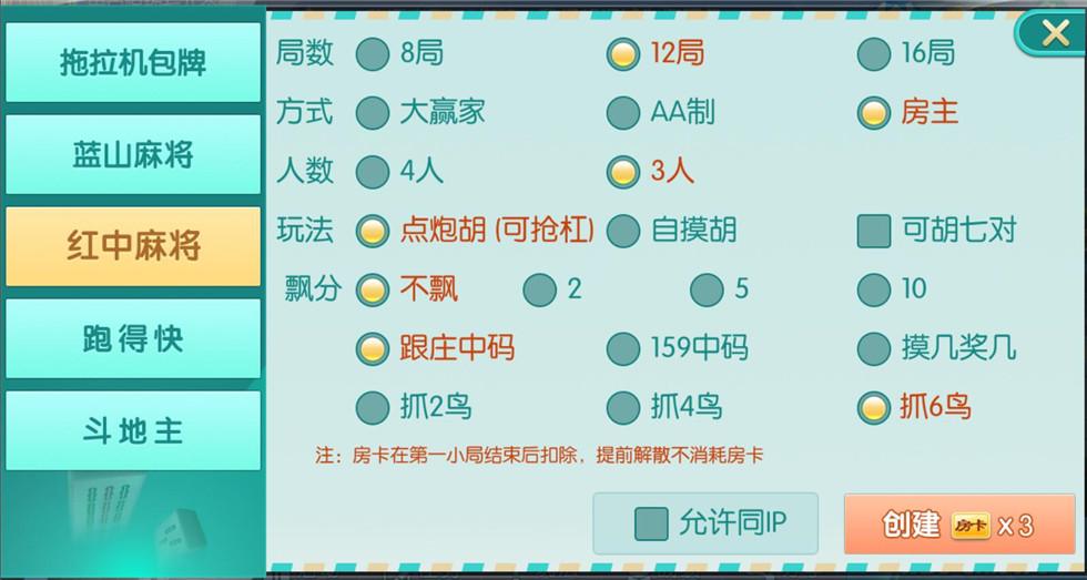 云尖科技 蓝山娱乐拖拉机房卡游戏5合1地方棋牌房卡游戏支持俱乐部亲友圈+完整服务器打包插图(8)