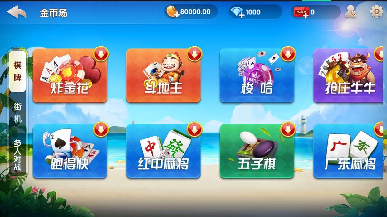 牌友联盟金币房卡大联盟双模式双联盟棋牌游戏+合伙人+双推广+双端app插图(1)