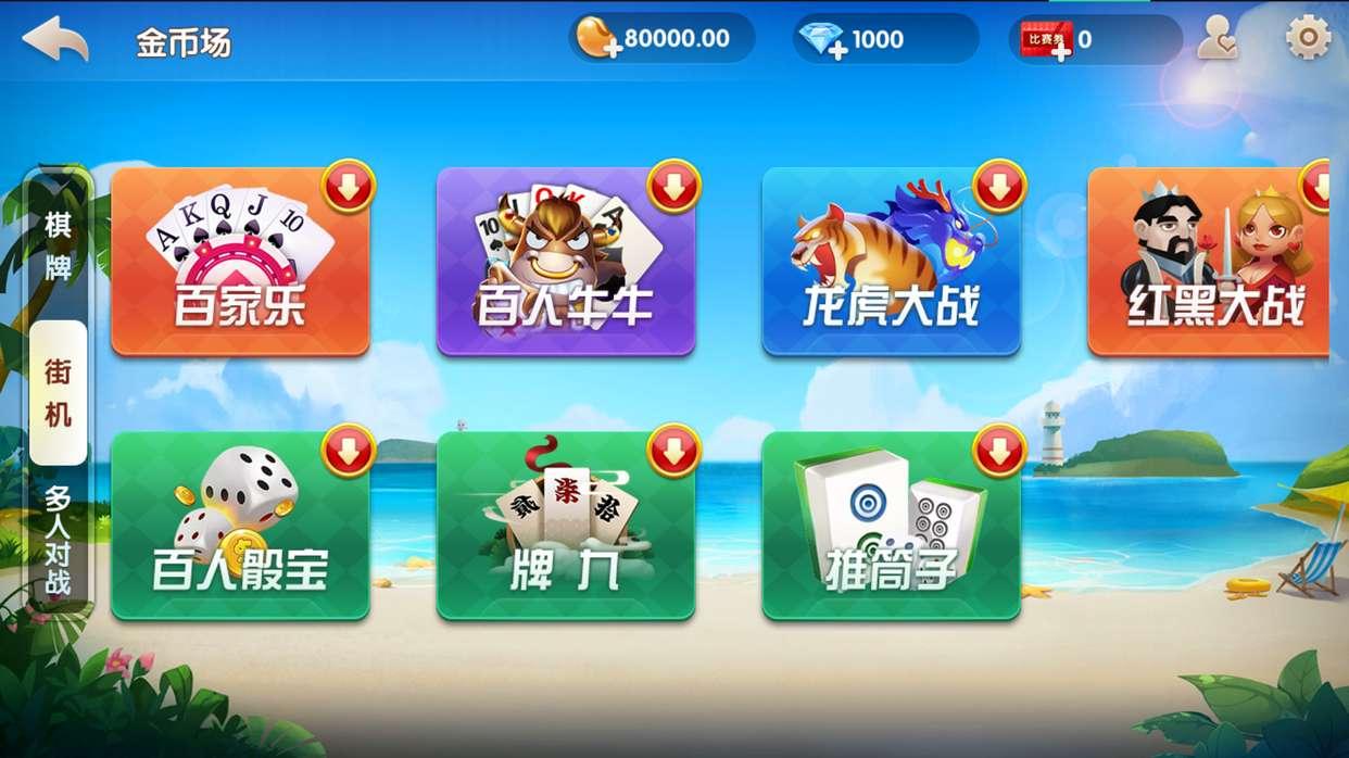 牌友联盟金币房卡大联盟双模式双联盟棋牌游戏+合伙人+双推广+双端app插图(2)