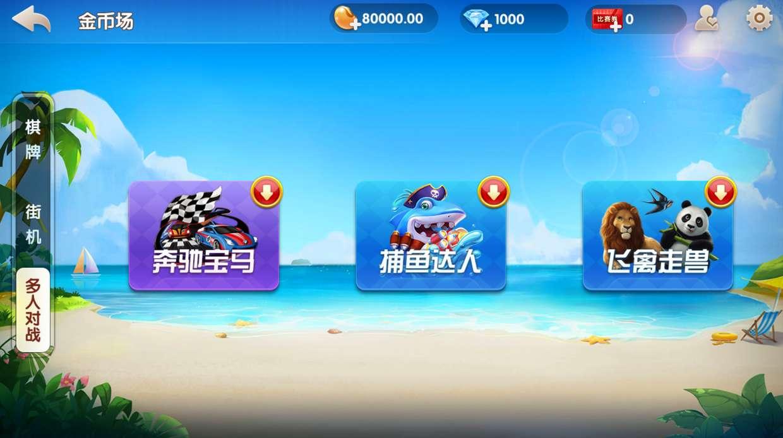 牌友联盟金币房卡大联盟双模式双联盟棋牌游戏+合伙人+双推广+双端app插图(3)