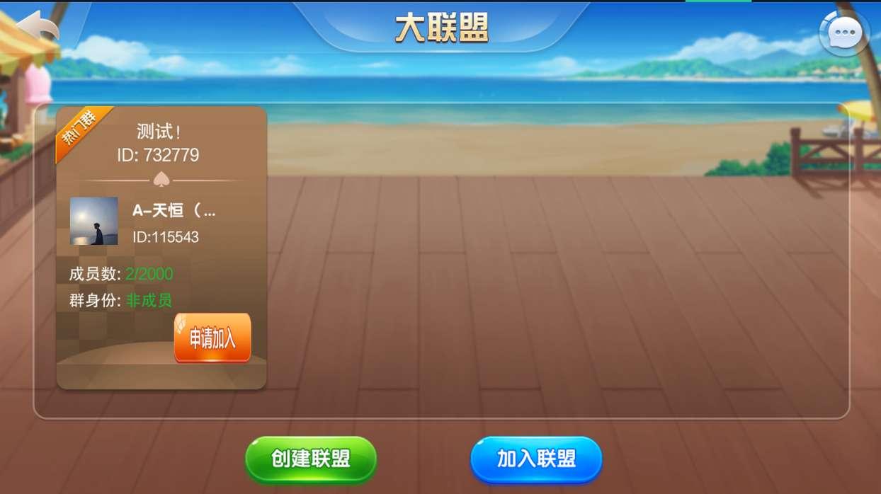牌友联盟金币房卡大联盟双模式双联盟棋牌游戏+合伙人+双推广+双端app插图(4)