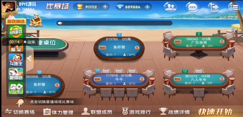 牌友联盟金币房卡大联盟双模式双联盟棋牌游戏+合伙人+双推广+双端app插图(10)