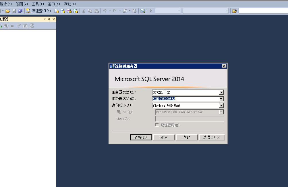 Sql server 2014免激活数据库纯净版-第1张