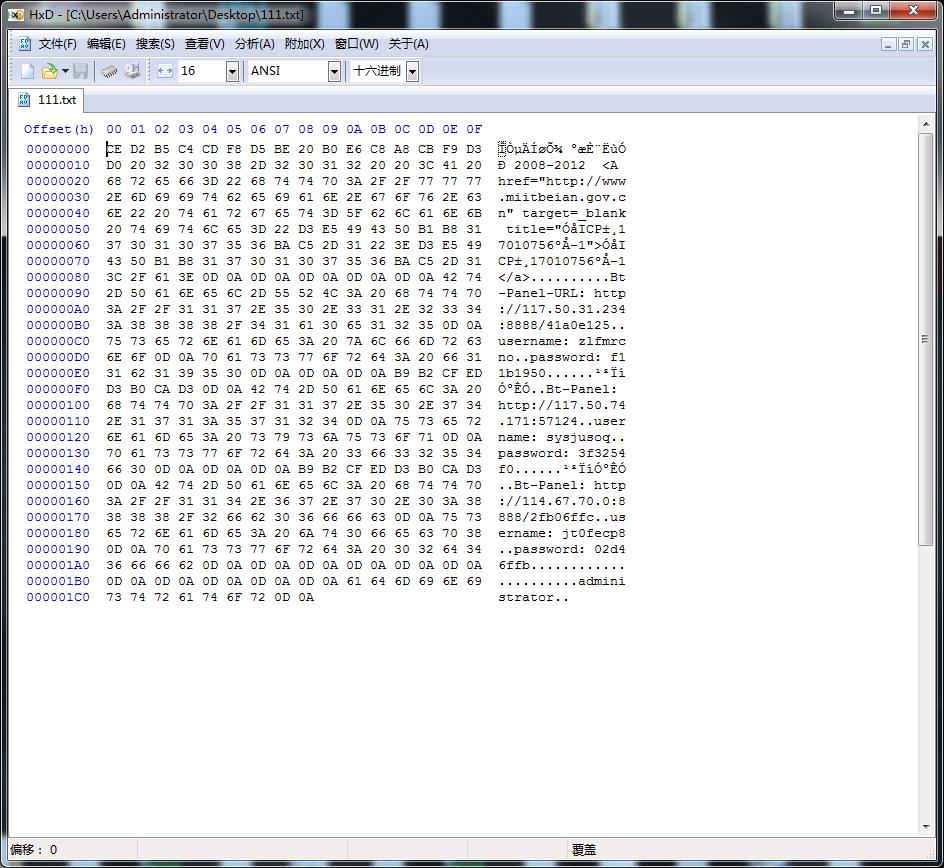HxD Hex Editor(十六进制编辑器) v2.2.1 中文绿色汉化版-第1张