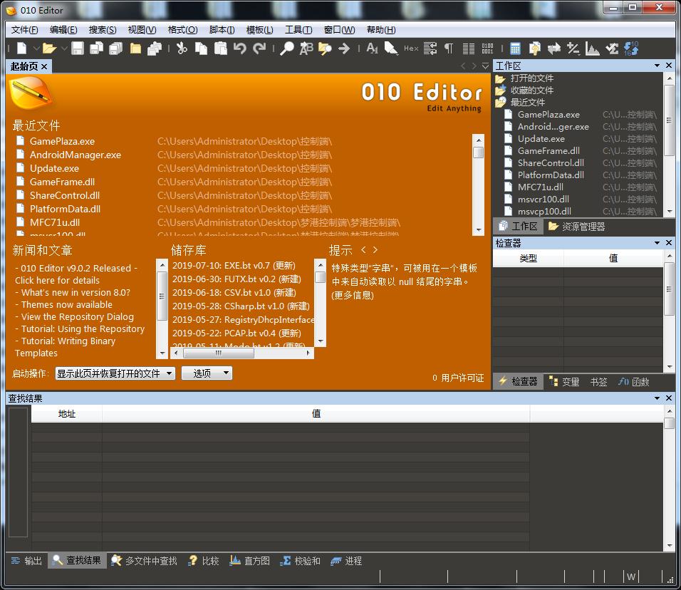 十六进制编辑器(010 Editor) 中文绿色版 常用工具 第1张