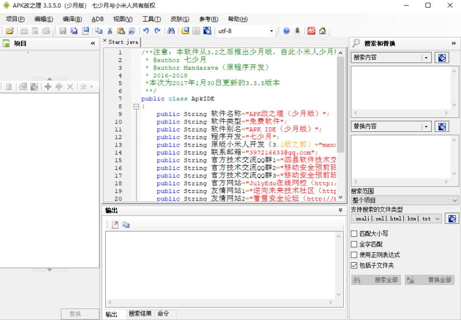 ApkIDE3.3.5 APK改之理少月增强版 常用工具 第1张