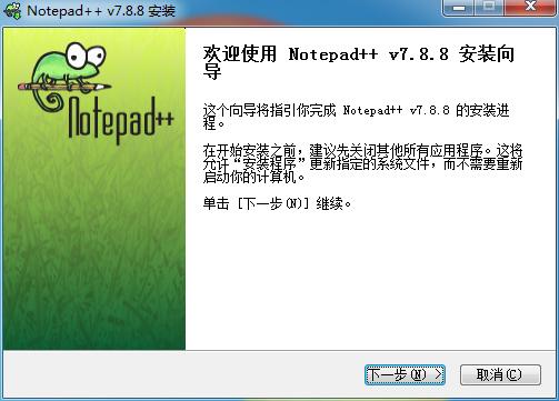 Notepad++ 中文版绿色免安装版-第1张