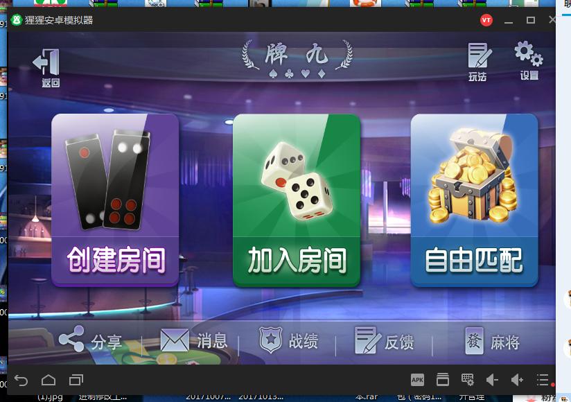 《牌九游戏炸金》房卡大厅牌九跑得快四合一运营组件+双端APP插图(1)