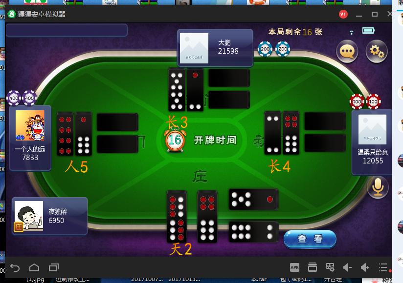 《牌九游戏炸金》房卡大厅牌九跑得快四合一运营组件+双端APP插图(2)