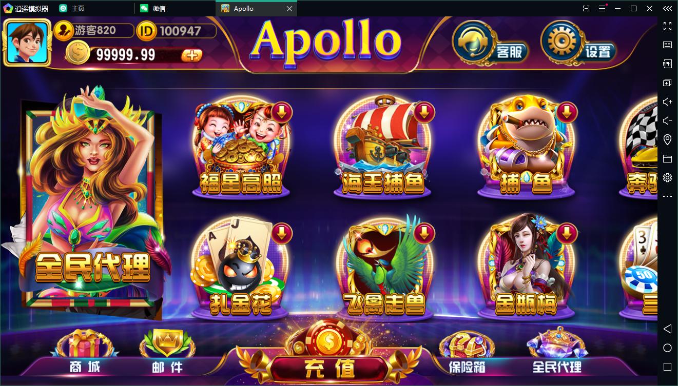 最新创游系列apollo阿波罗电玩城双语言版本完整组件+完整数据双端+视频教程插图(1)