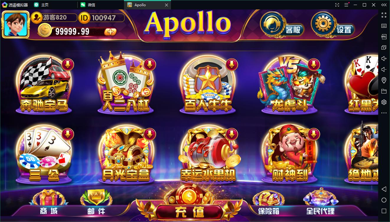 最新创游系列apollo阿波罗电玩城双语言版本完整组件+完整数据双端+视频教程插图(2)