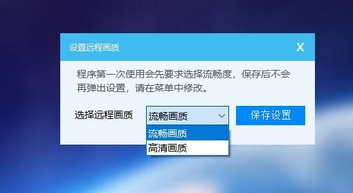 【深蓝软件】深蓝远程穿透远程V3.1(无需映射) 远程 远程穿透 深蓝 精品软件 第1张