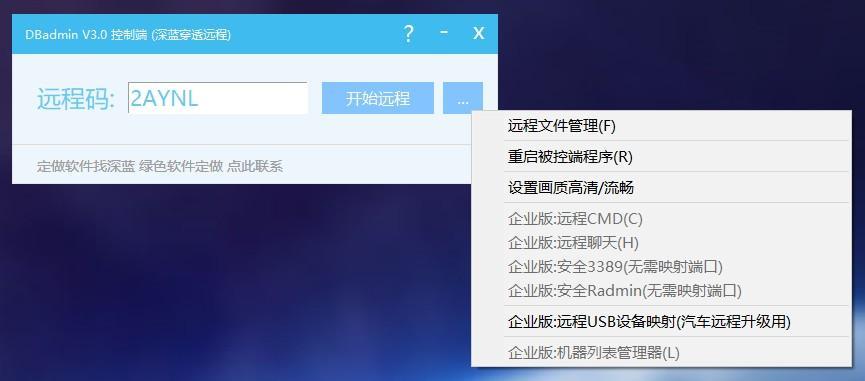 【深蓝软件】深蓝远程穿透远程V3.1(无需映射) 远程 远程穿透 深蓝 精品软件 第2张
