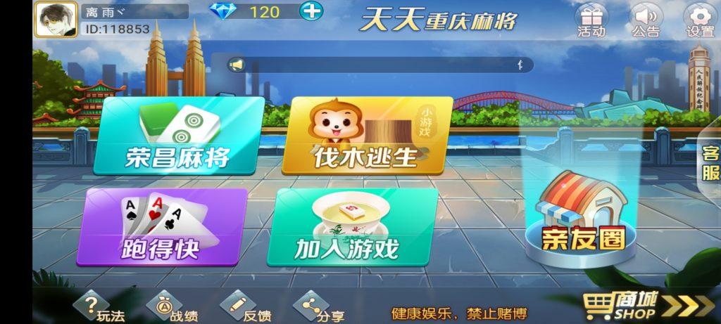 云尖科技定制重庆麻将+跑得快棋牌源码插图