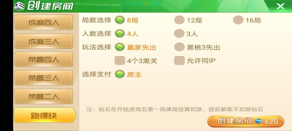 云尖科技定制重庆麻将+跑得快棋牌源码插图(3)