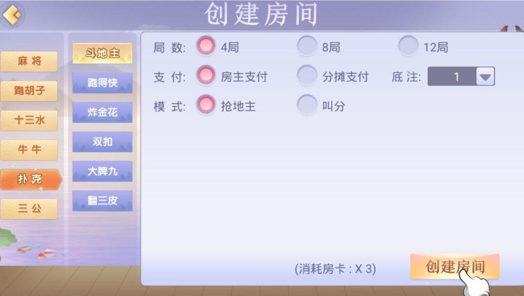 量推第4代UI棋牌源码插图(2)