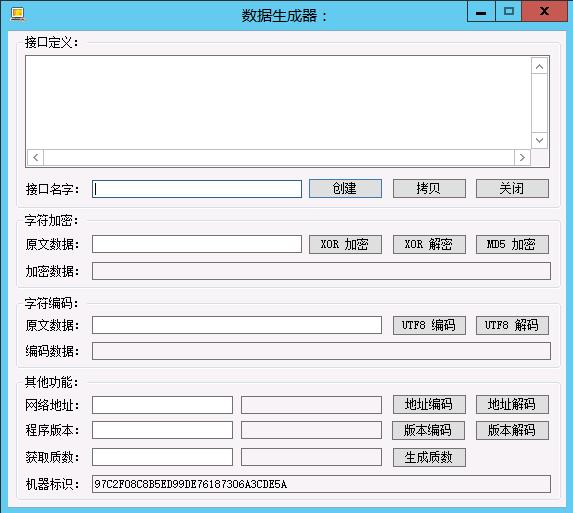 网狐棋牌数据生成器 DevTools插图