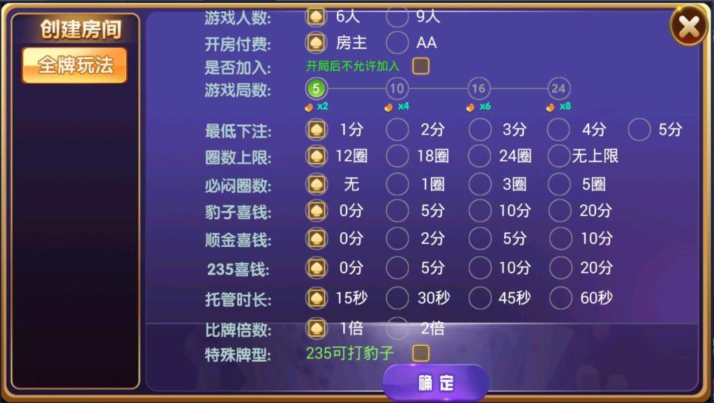 火拼酷乐三张6-9人组件金花完整版双端APP插图