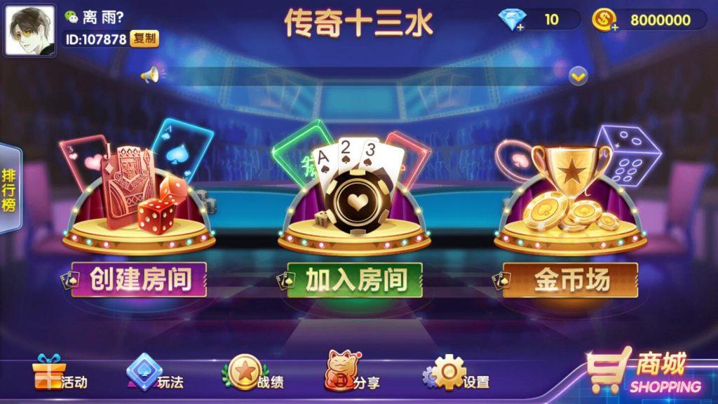 华娱牌苑棋牌源码-第2张