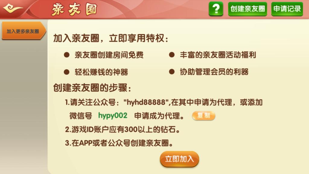 华娱牌苑棋牌源码-第4张