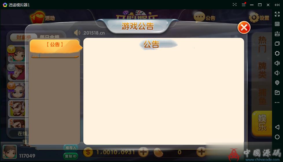开心娱乐棋牌源码316棋牌组件运营级别无BUG国外运营版安卓苹果双端网狐二开-第7张