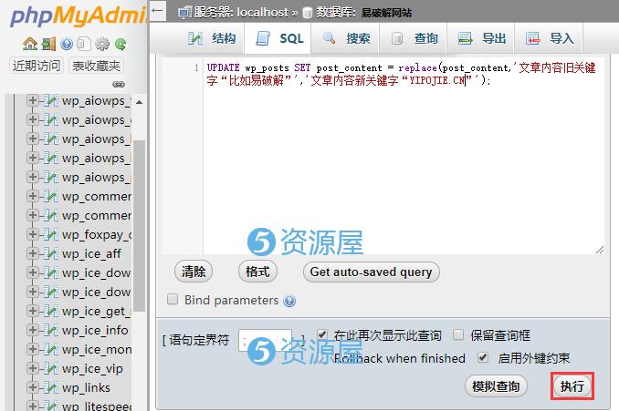 操作数据库SQL命令实现网站文章链接文字批量秒替换修改-歪迪资源屋