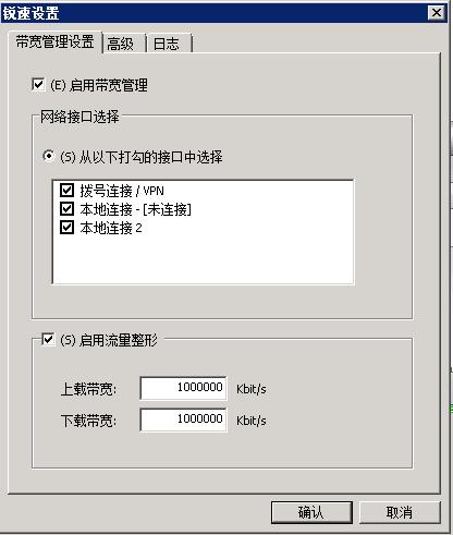 锐速windows绿色版 v1.6.16.0 32位/64位免费版-第2张