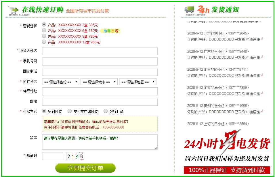 DZPHP在线订单系统V8.0官方正式版 官方正式版 在线订单系统 其它网站 第1张