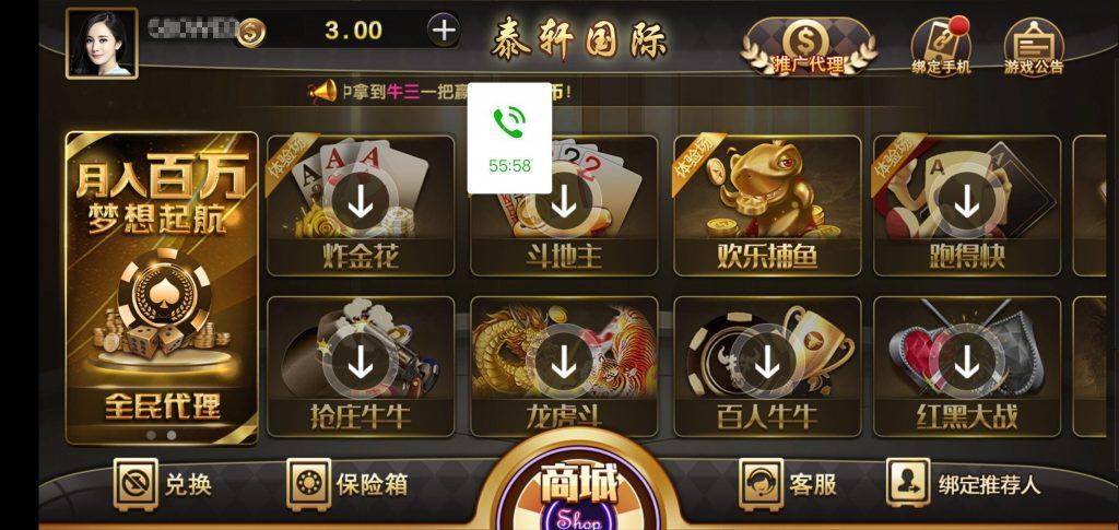 微星二开ui泰轩国际服务器打包完整数据+双端app正常-第1张