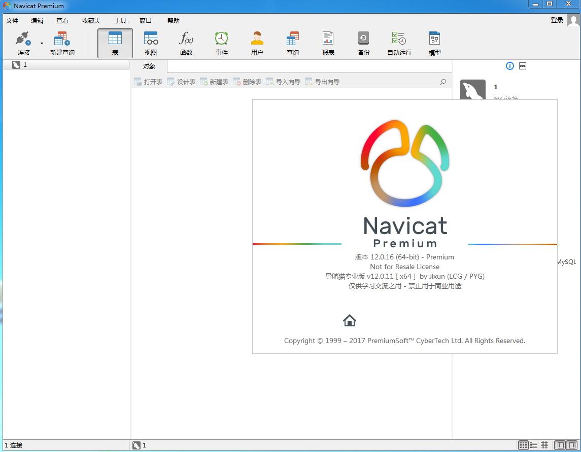 Navicat Premium 120 双数据库管理软件破解注册版 支持MYSQL+MSSQL-第1张