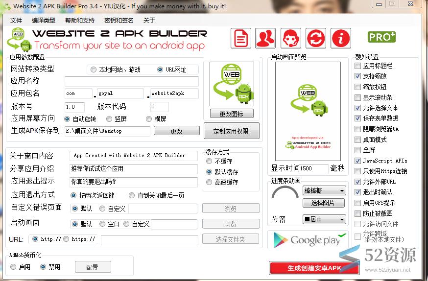 网站一键打包app(支持本地打包)-52资源网