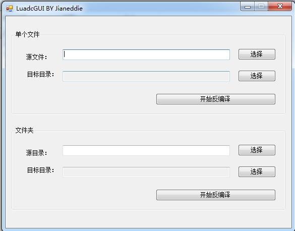 lua编译和反编译工具,luac破解lua解密工具下载插图