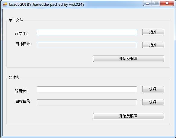 lua编译和反编译工具,luac破解lua解密工具下载插图(1)