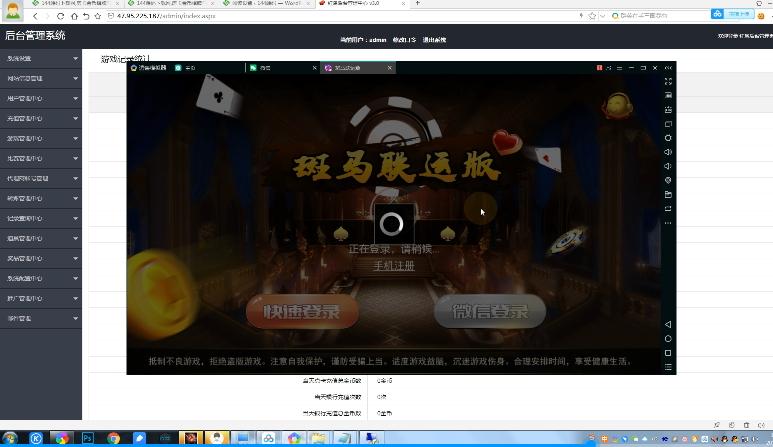 斑马联运版 京城娱乐,视频搭建教程 视频搭建教程 京城娱乐 斑马联运版 棋牌教程 第1张