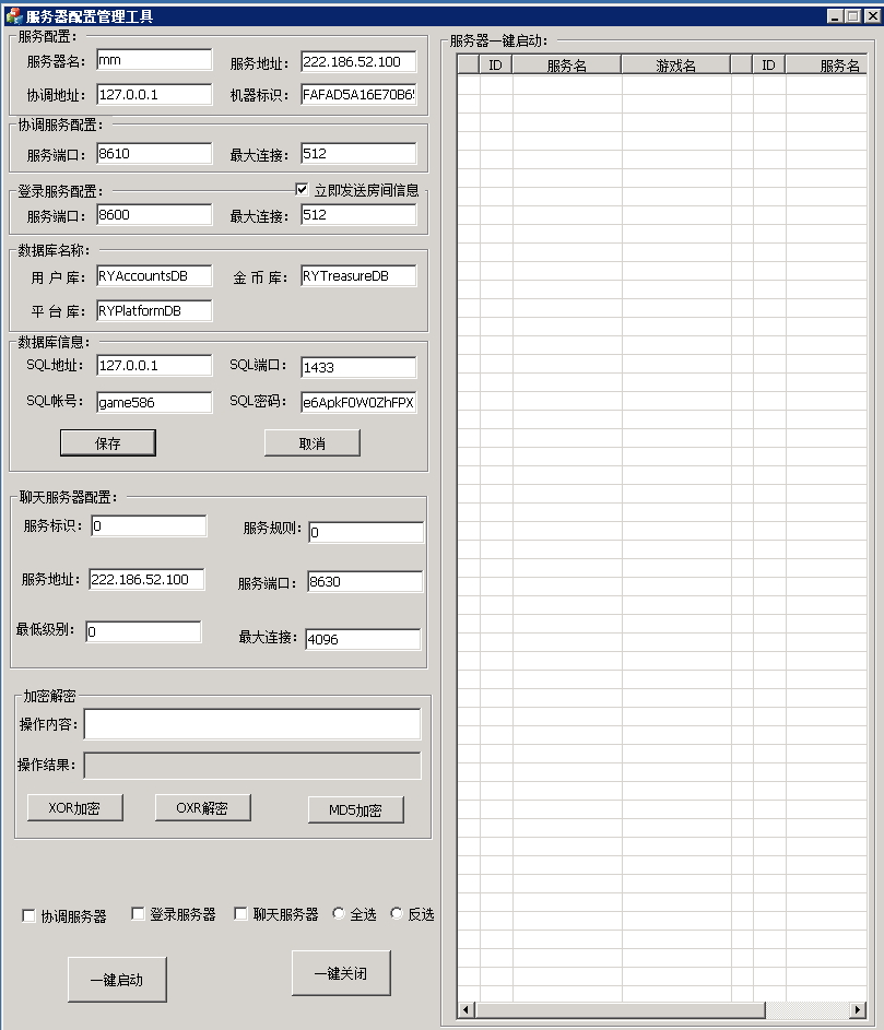 棋牌游戏服务器配置管理工具-第1张