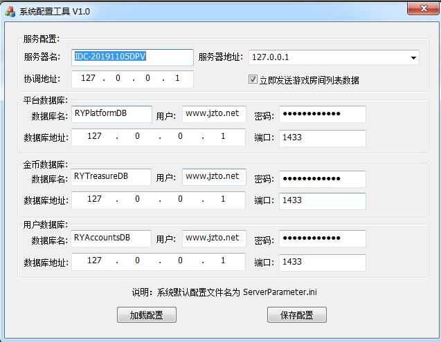 网狐棋牌系统配置工具+批量开房启动工具+一键关闭游戏.bat插图