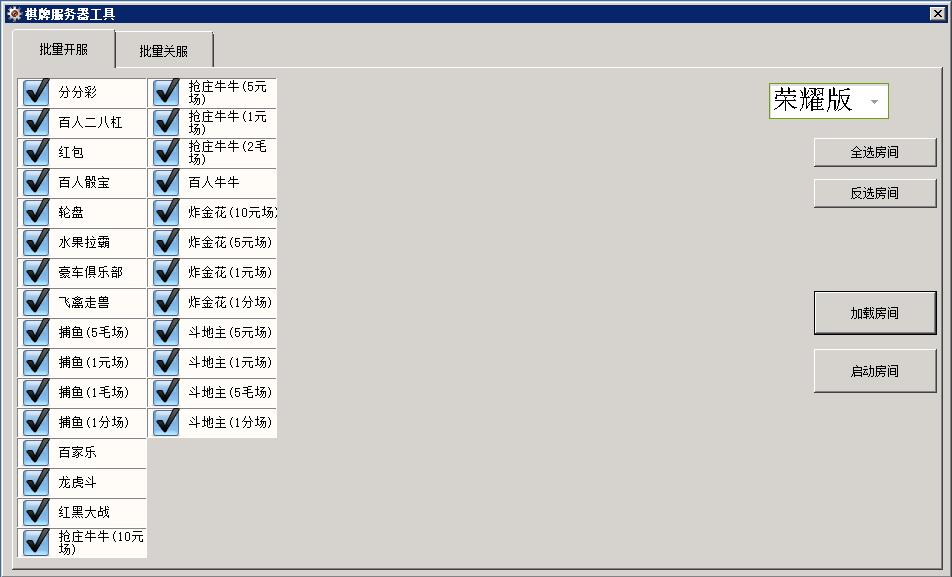 网狐棋牌系统配置工具+批量开房启动工具+一键关闭游戏.bat插图(1)
