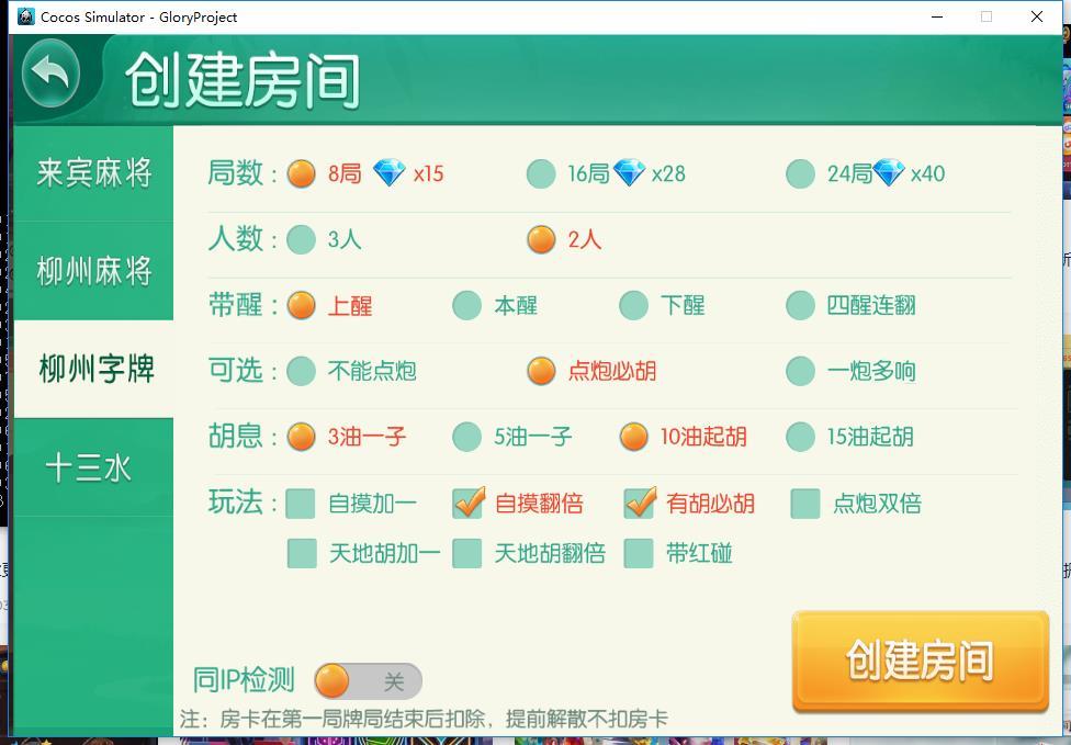 最新更新广西星辉棋牌娱乐地方麻将字牌房卡俱乐部大联盟完整源码+完整数据非组件-第5张