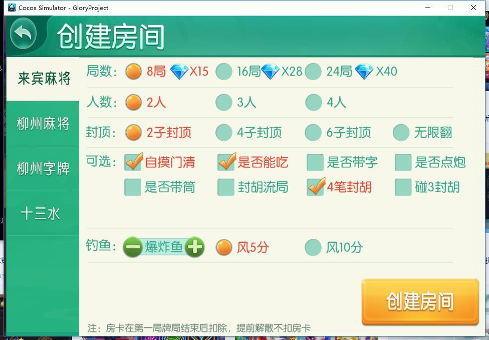 最新更新广西星辉棋牌娱乐地方麻将字牌房卡俱乐部大联盟完整源码+完整数据非组件-第4张