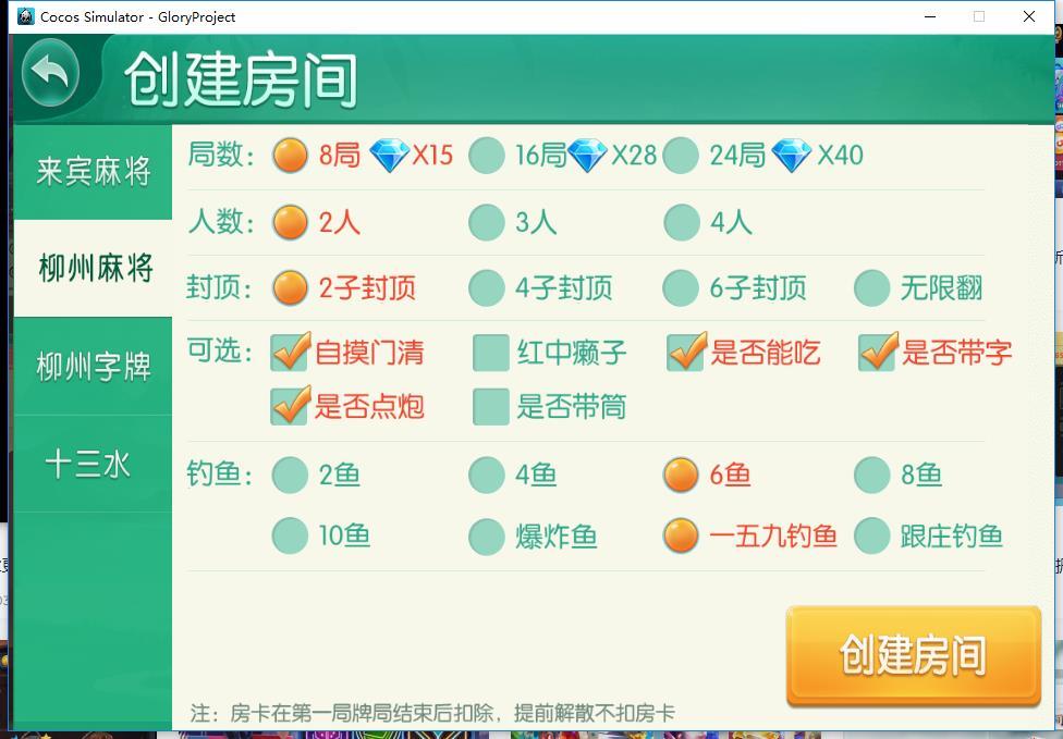 最新更新广西星辉棋牌娱乐地方麻将字牌房卡俱乐部大联盟完整源码+完整数据非组件-第3张