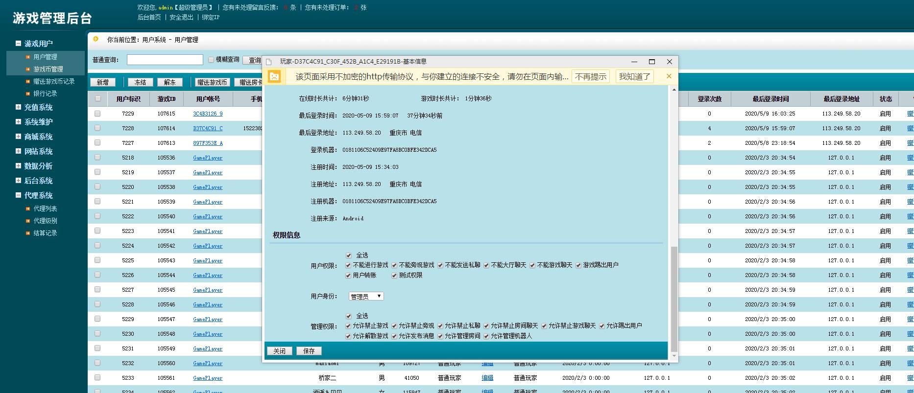 最新创游瑞博娱乐 完美运营版 代理完整 带微信登录和手机登录 短信 支付 源码程序下载-第9张