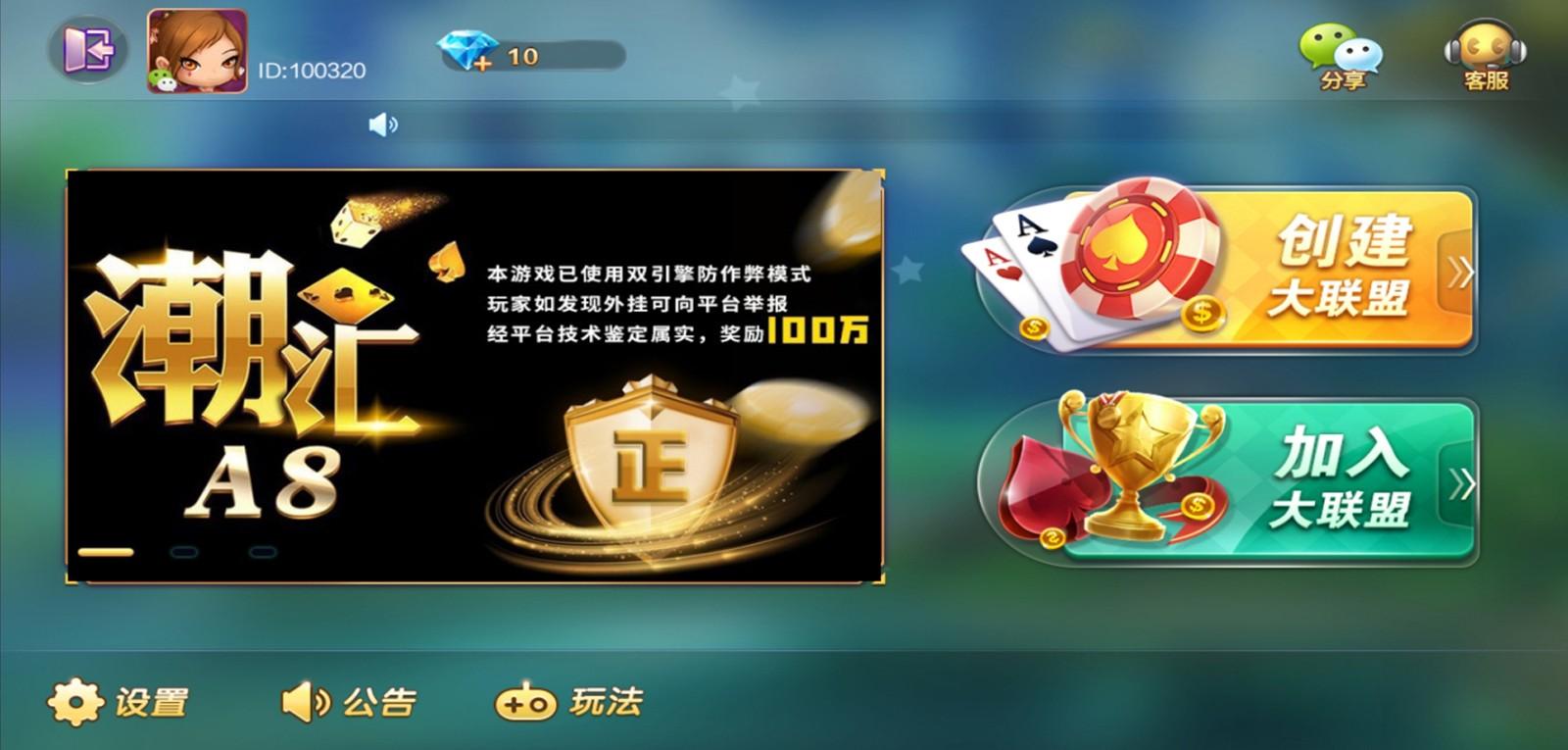 潮汕三公潮汇棋牌游戏源码房卡模式地方玩法+联盟俱乐部模式插图