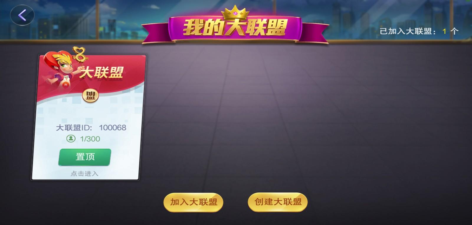 潮汕三公潮汇棋牌游戏源码房卡模式地方玩法+联盟俱乐部模式插图(3)