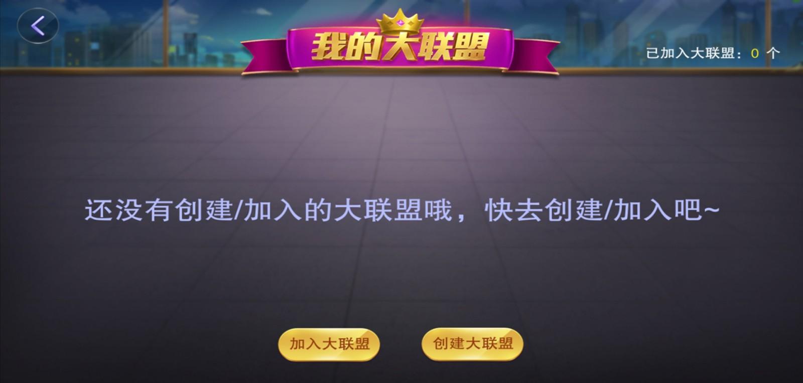 潮汕三公潮汇棋牌游戏源码房卡模式地方玩法+联盟俱乐部模式插图(4)