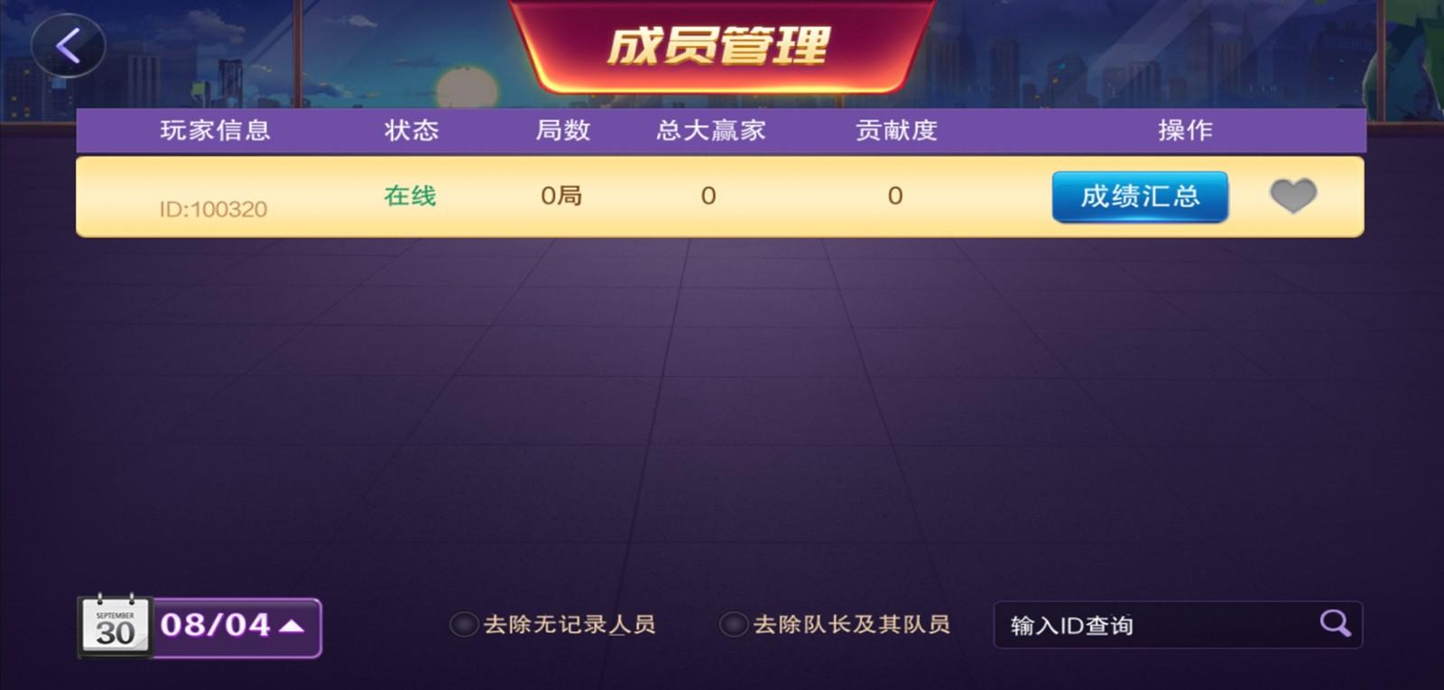 潮汕三公潮汇棋牌游戏源码房卡模式地方玩法+联盟俱乐部模式插图(6)
