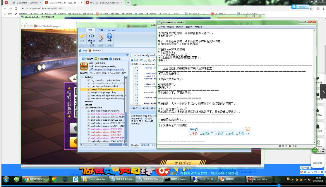 梦港电玩搭建视频教程插图(1)