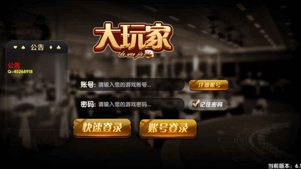 金色永利棋牌游戏全套完整组件程序插图
